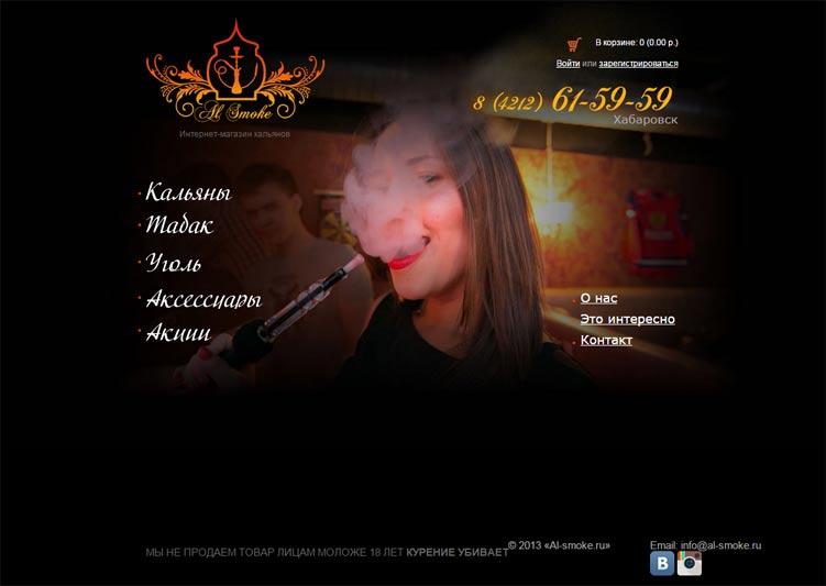 Главная страница al-smoke.ru